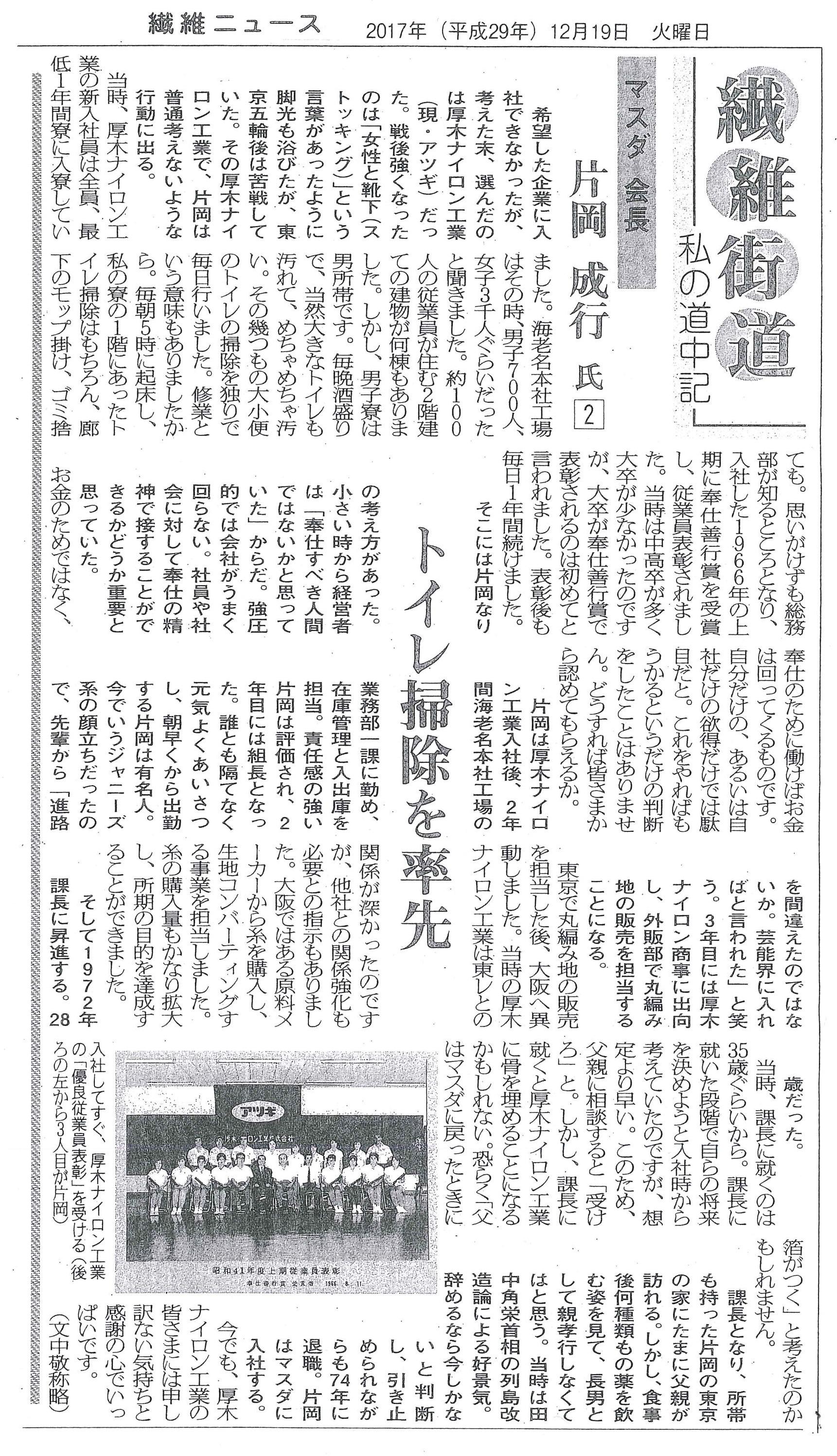【繊維ニュース】繊維街道「片岡成行②」