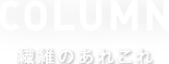 COLUMN 繊維コラム