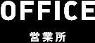 OFFICE 営業所