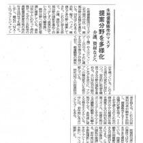 『繊維ニュース』に当社のことが掲載されました。(H28.7.7)