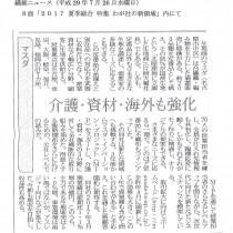 『繊維ニュース』に当社のことが掲載されました。(H29.7.26)