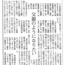 『繊維ニュース』に当社会長が掲載されました。<繊維街道第一回>(H29.12.18)