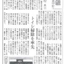 『繊維ニュース』に当社会長が掲載されました。<繊維街道第二回>(H29.12.19)
