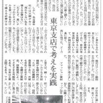 『繊維ニュース』に当社会長が掲載されました。<繊維街道第三回>(H29.12.20)