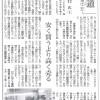 『繊維ニュース』に当社会長が掲載されました。<繊維街道第四回>(H29.12.21)