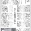 『繊維ニュース』に当社会長が掲載されました。<繊維街道第五回>(H29.12.22)