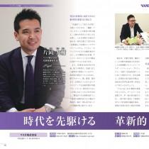 東京商工リサーチ社の優良企業ガイド「ALEVEL(エラベル)」に掲載されました。
