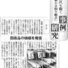 『繊維ニュース』に当社のことが掲載されました。(H30.7.25)