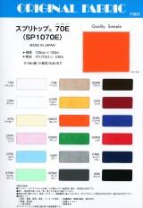 スプリトップ® 70E (ナナマルイー)