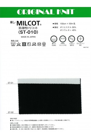MILCOT® 防滑性トリコット