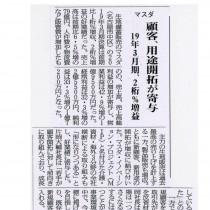 『繊維ニュース』に当社のことが掲載されました。(R1.6.27)