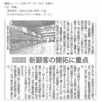 『繊維ニュース』に当社のことが掲載されました。(R1.7.24)