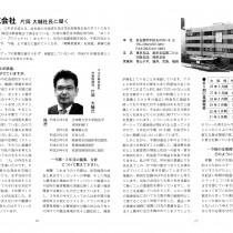 『リサーチニュース』に当社のことが掲載されました。(R1.8.9)