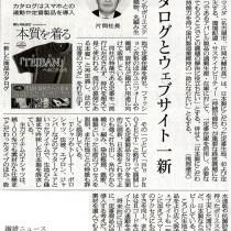 『繊維ニュース』に当社のことが掲載されました。(R2.2.7)