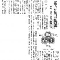 『繊維ニュース』に当社のことが掲載されました。(R2.9.30)