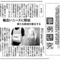 『繊維ニュース』に当社のことが掲載されました。(R3.7.28)