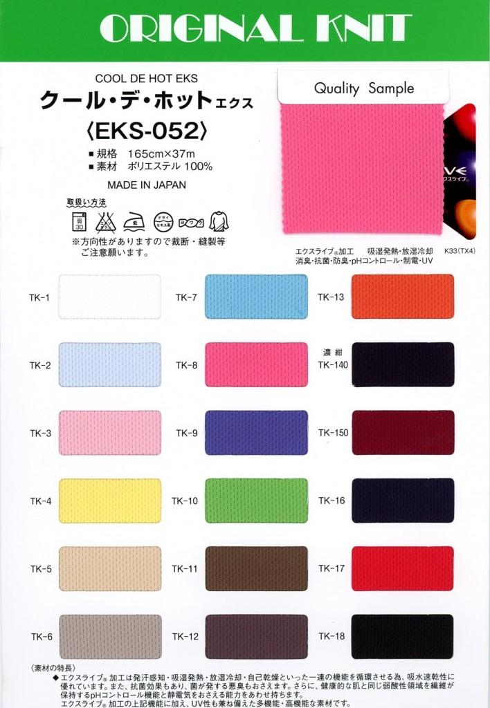 EKS052