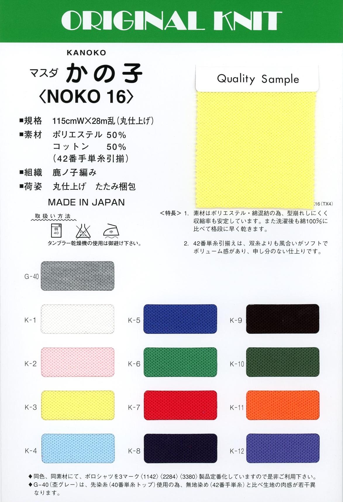 NOKO16
