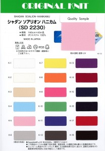 SD2230