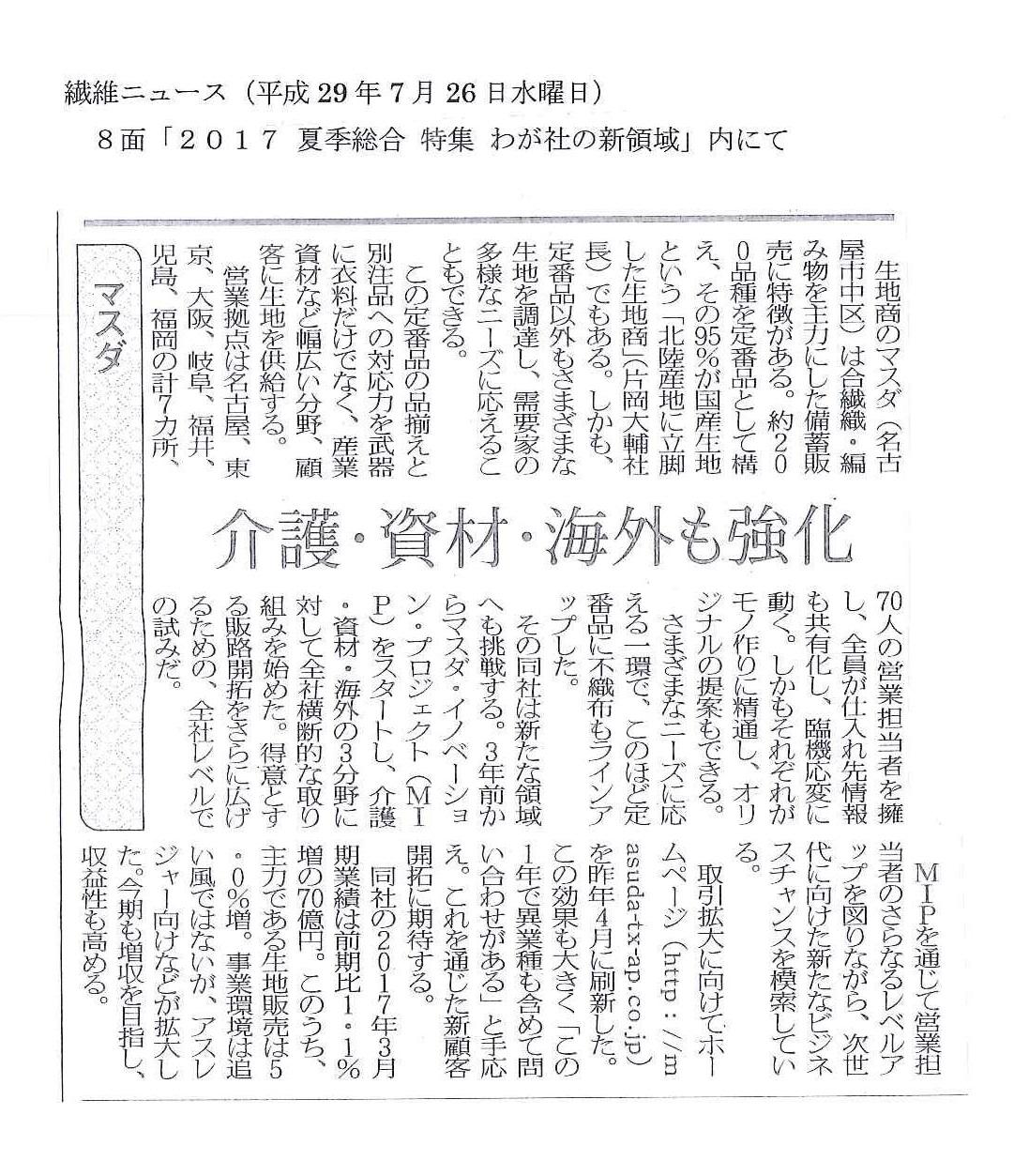 【繊維ニュース】特集「わが社の新領域」(H29.7.26)