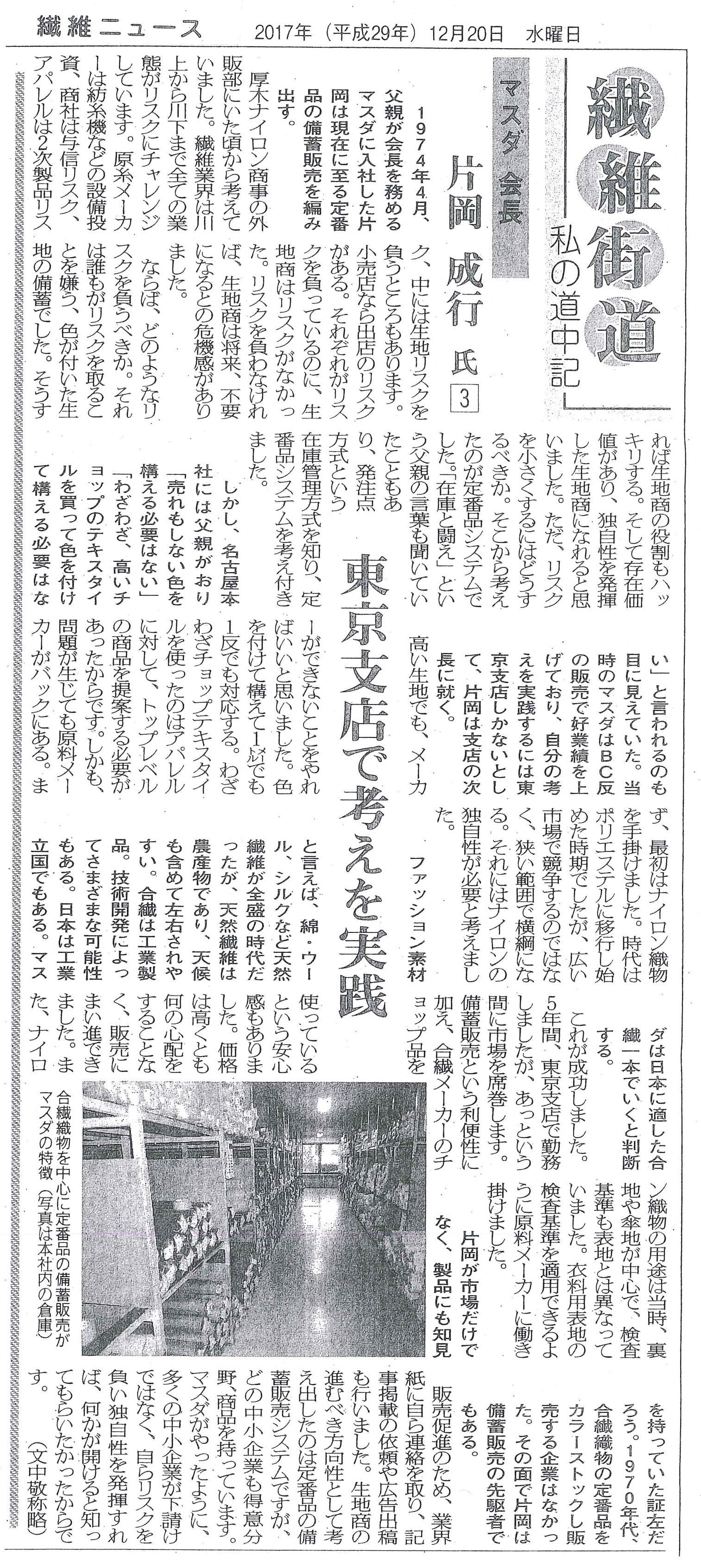 【繊維ニュース】繊維街道「片岡成行③」
