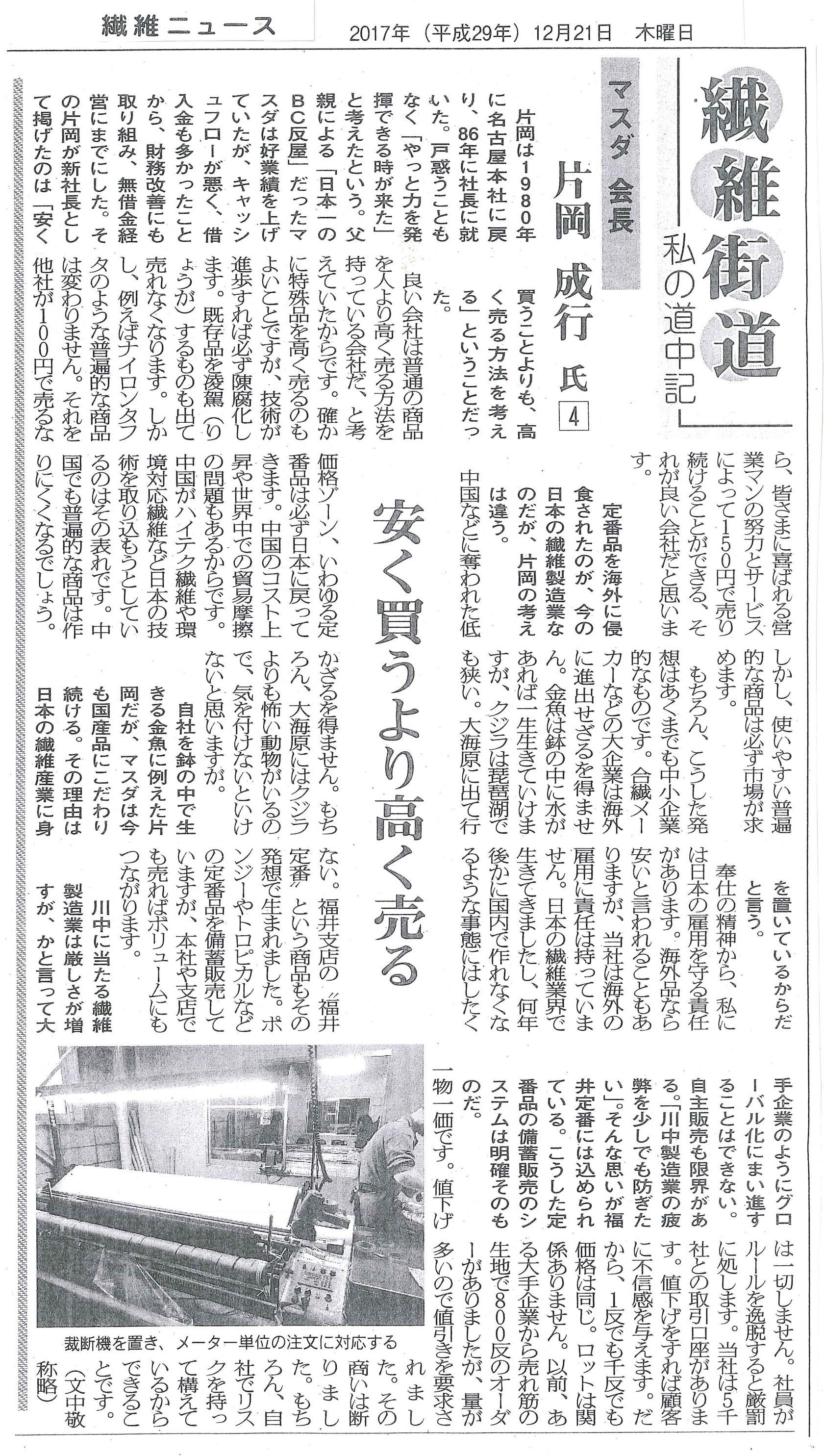 【繊維ニュース】繊維街道「片岡成行④」