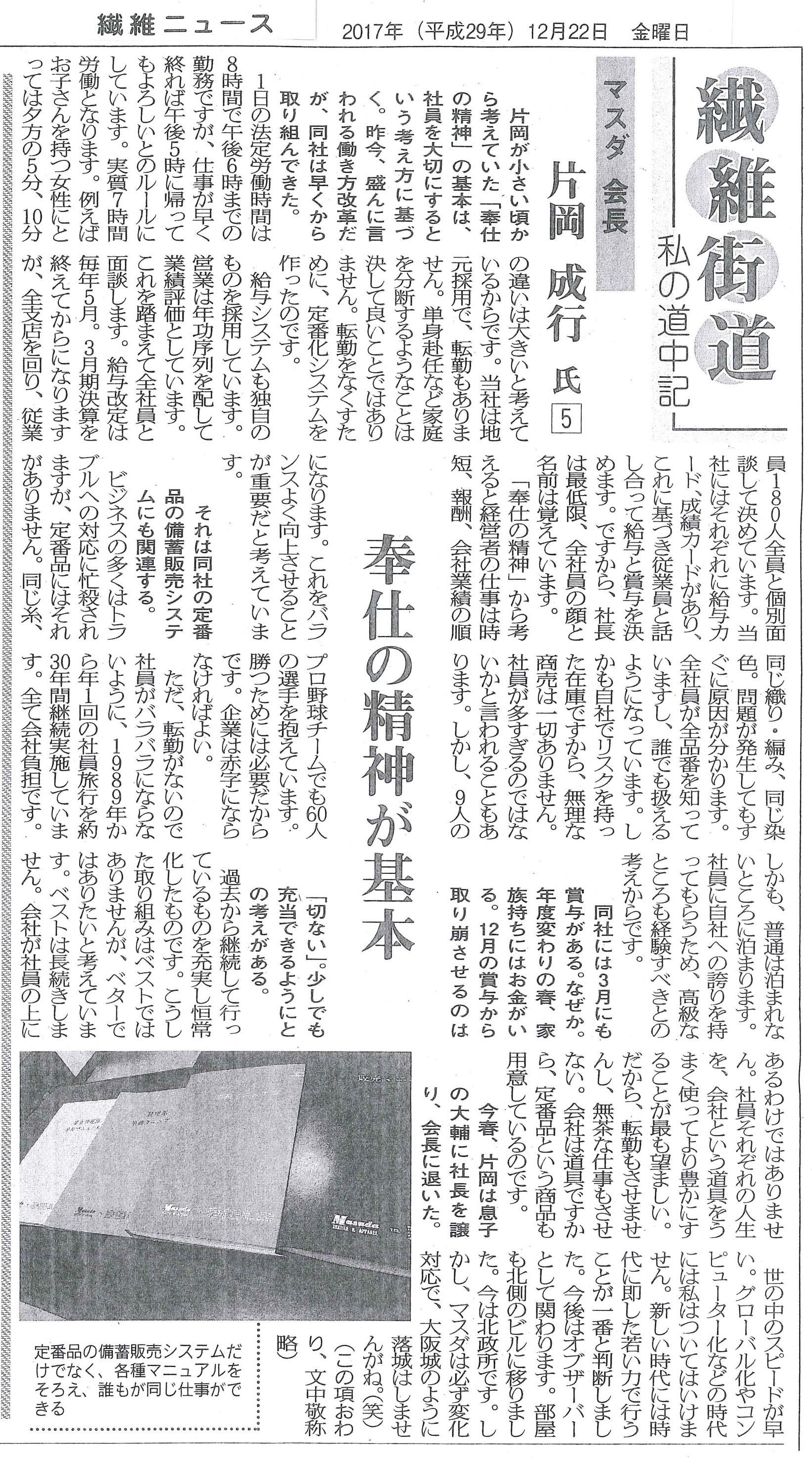 【繊維ニュース】繊維街道「片岡成行⑤」