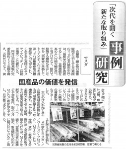 繊維ニュース30.7.25