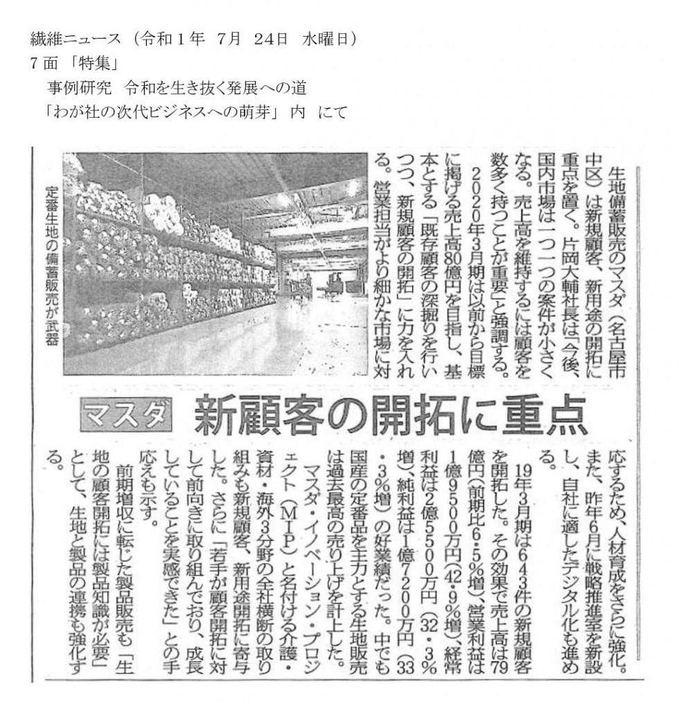 繊維ニュース R1.7.24