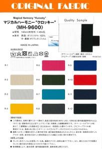 MH-9600